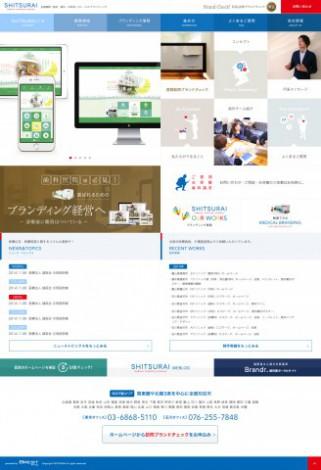 shitsurai-indexA2-328x480